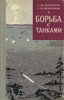 http://amyat.narod.ru/theory/birukov_borba_s_tankami/title.jpg